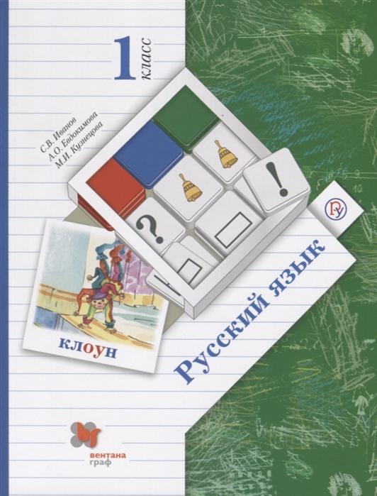 Русский язык 1 класс Учебник для учащихся общеобразовательных организаций