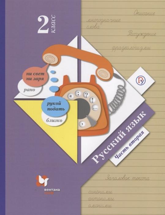 Русский язык 2 класс Учебник в двух частях Часть 2