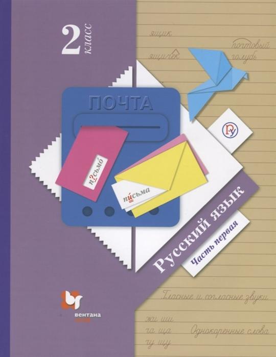 Русский язык 2 класс Учебник в двух частях Часть 1