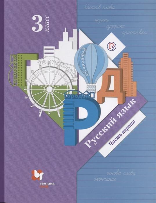 Русский язык 3 класс Учебник в двух частях Часть 1