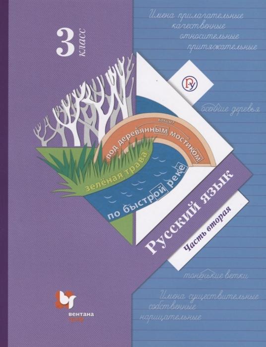 Русский язык 3 класс Учебник в двух частях Часть 2