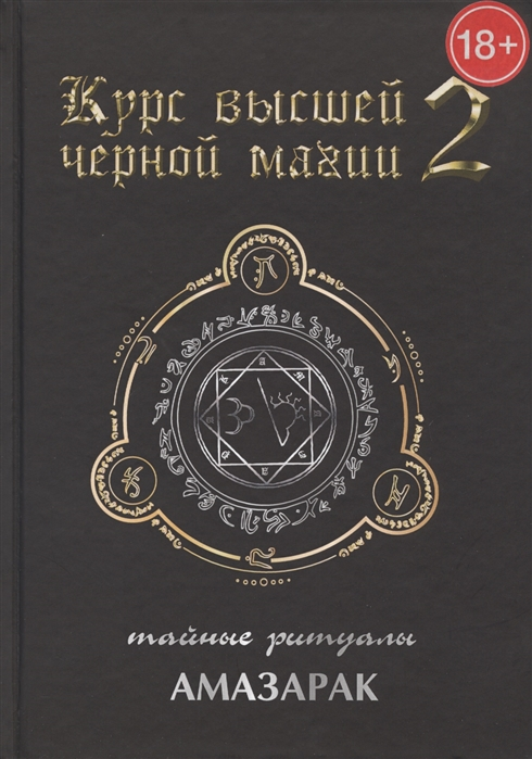 Фото - Амазарак Курс высшей черной магии 2 Тайные ритуалы евгения решетова учитель поневоле курс боевой магии