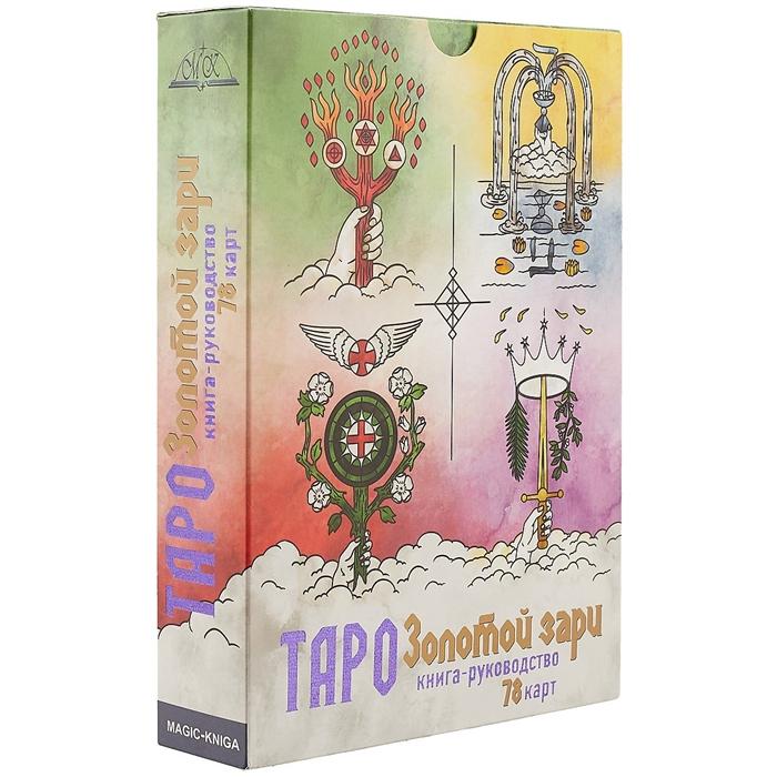 Таро Золотой Зари Книга-руководство 78 карт