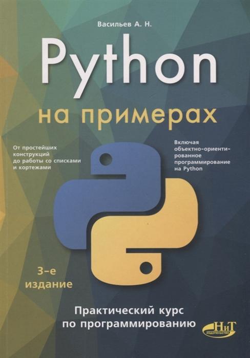 Васильев А. Python на примерах Практический курс по программированию