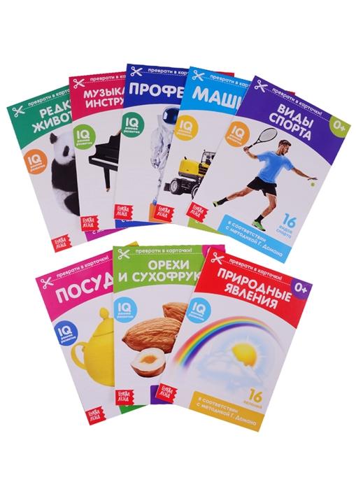 Набор обучающих книг по методике Г Домана Узнаем мир комплект из 8 книг
