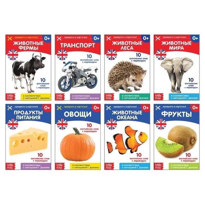 Набор обучающих книг по методике Г Домана на английском языке комплект из 8 книг