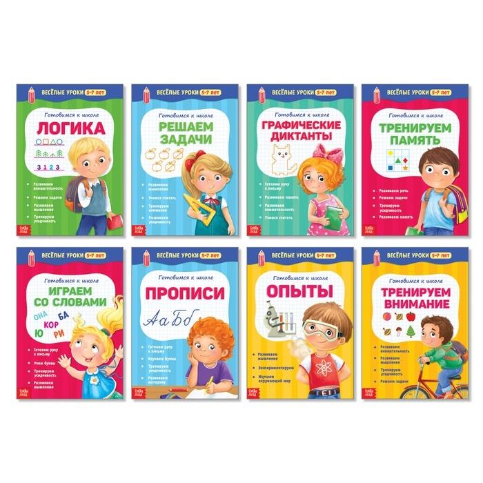 купить Набор книжек Веселые уроки 5-7 лет Комплект из 8 книг онлайн
