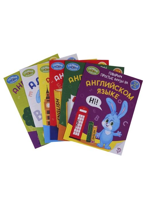 Английский язык Курс занятий с ребенком от 4 до 6 лет Растем играем развиваемся комплект из 6 книг кириллова ю растем развиваемся физкультурой занимаемся с 2 х до 3 х лет
