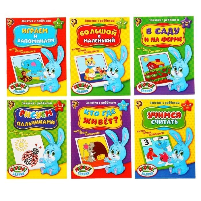 обучающие книги Обучающие книги Полный годовой курс Занятия с ребенком от 1 до 2 лет Комплект из 6 книг