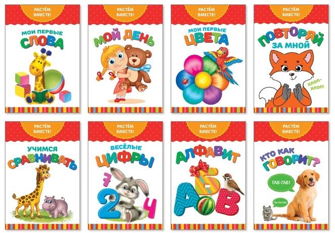 Набор книг серии Растем вместе комплект из 8 книг