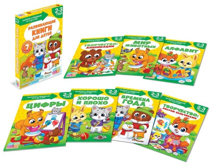 Развивающие книги для детей Полный годовой курс комплект из 7 книг