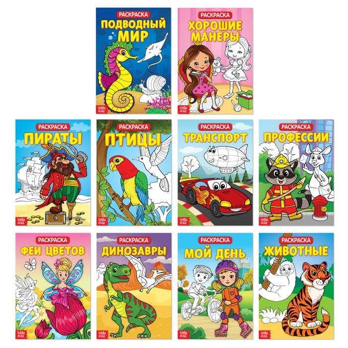 Фото - Набор детских раскрасок Комплект из 10 книг набор раскрасок 1 мои первые раскраски комплект из 12 книг