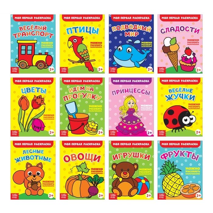 Набор раскрасок 1 Мои первые раскраски Комплект из 12 книг набор раскрасок 1 мои первые раскраски комплект из 12 книг