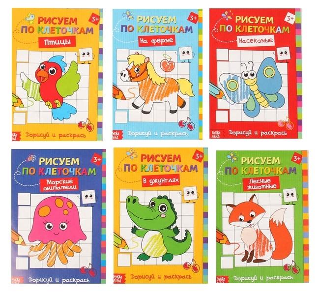 Набор раскрасок по клеточкам Животные комплект из 6 книг