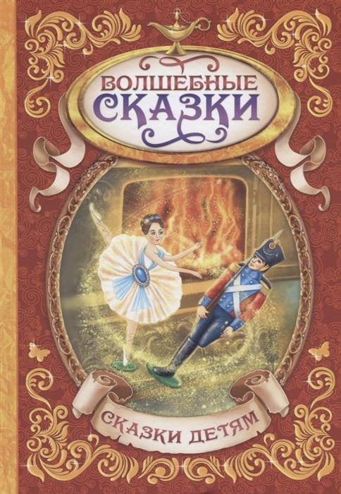 Перро Ш., Гауф В., Андерсен Х. Волшебные сказки волшебные сказки перро