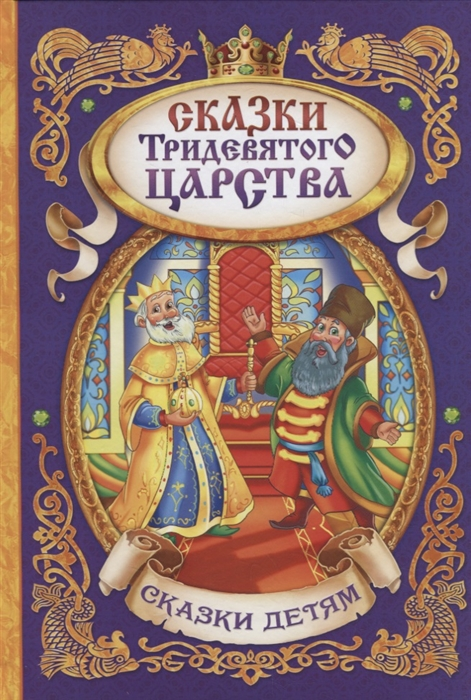 Купить Сказки тридевятого царства, БУКВА-ЛЕНД