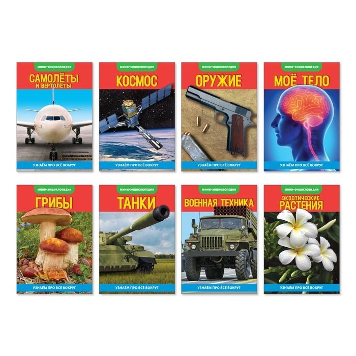Купить Набор мини-энциклопедий Узнаем про технику Комплект из 8 книг, БУКВА-ЛЕНД, Первые энциклопедии для малышей (0-6 л.)