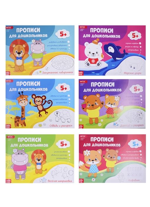 Набор прописей для дошкольников комплект из 6 книг