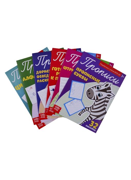 Набор прописей с наклейками комплект из 6 книг