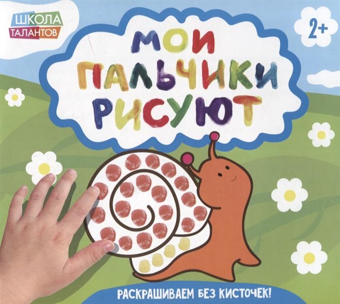 Купить Мои пальчики рисуют, БУКВА-ЛЕНД, Раскраски