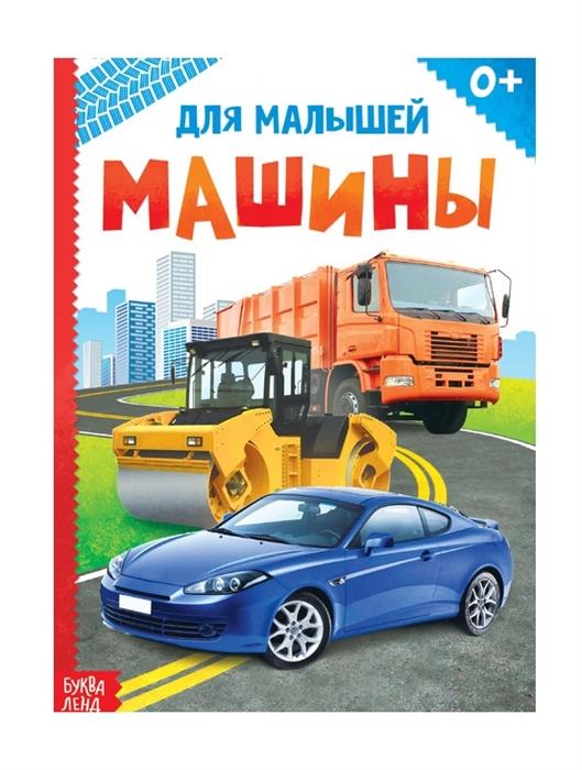 Купить Машины для малышей, БУКВА-ЛЕНД, Первые энциклопедии для малышей (0-6 л.)