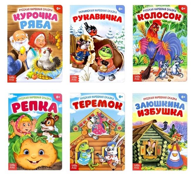 Набор русских народных сказок комплект из 6 книг цены онлайн