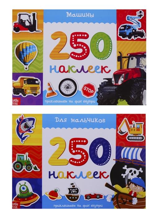 Купить Набор альбомов 250 наклеек Для мальчиков комплект из 2 книг, БУКВА-ЛЕНД, Книги с наклейками
