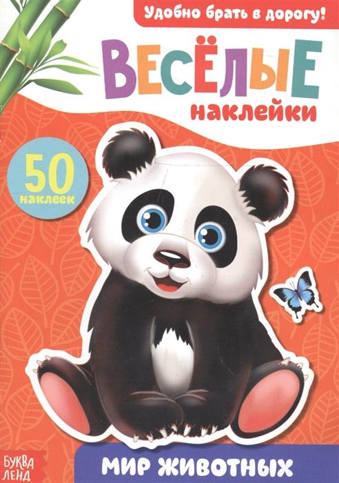 Книжка с наклейками Мир животных