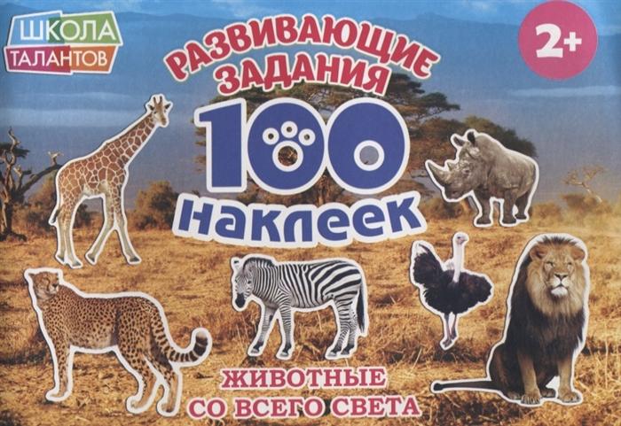 Купить Животные со всего света, БУКВА-ЛЕНД, Книги с наклейками