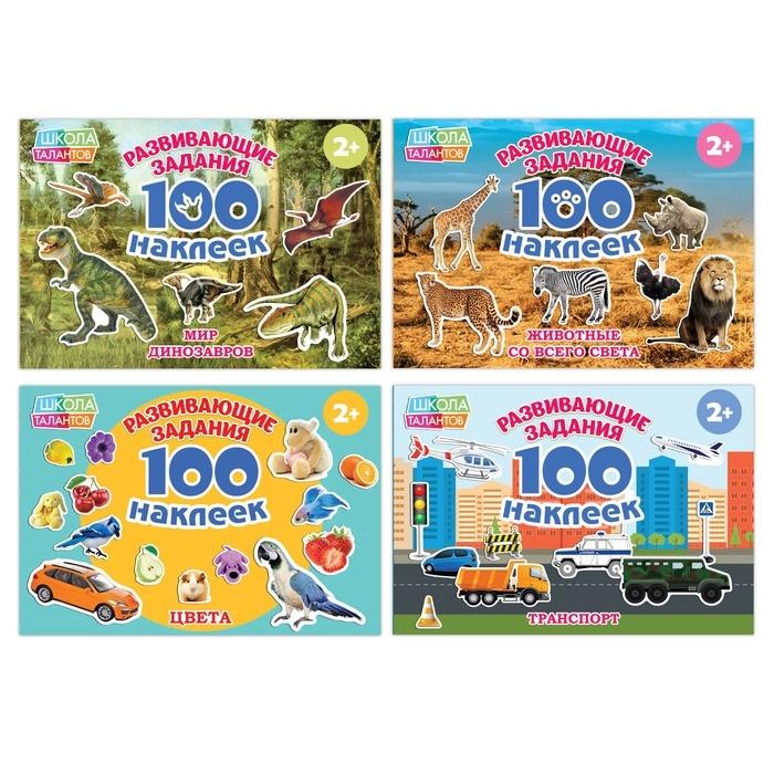 Набор обучающих книг 100 наклеек Комплект из 4 книг цены