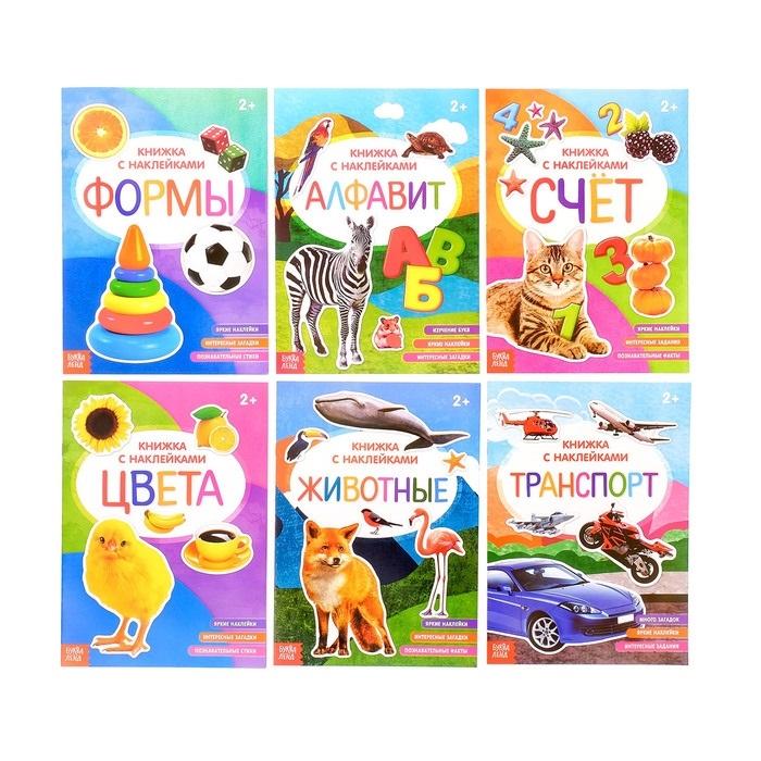 Купить Набор книжек с наклейками 2 Комплект из 6 книг, БУКВА-ЛЕНД, Книги с наклейками