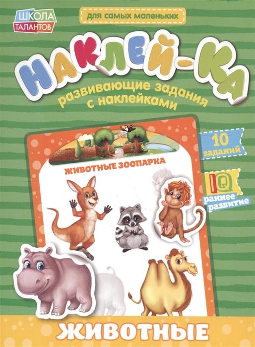 Книга с наклейками Мои первые наклейки Животные