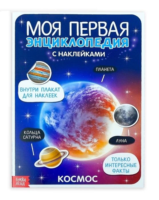 Космос, БУКВА-ЛЕНД, Первые энциклопедии для малышей (0-6 л.)  - купить со скидкой
