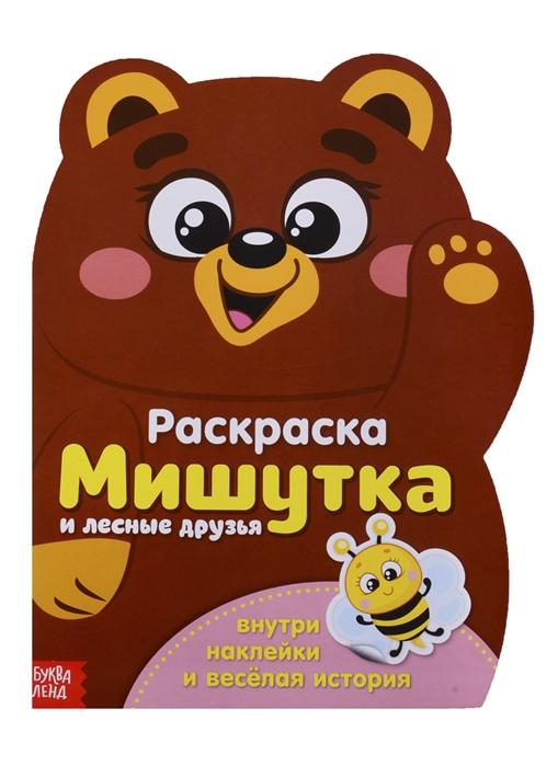 Купить Мишутка и лесные друзья, БУКВА-ЛЕНД, Раскраски