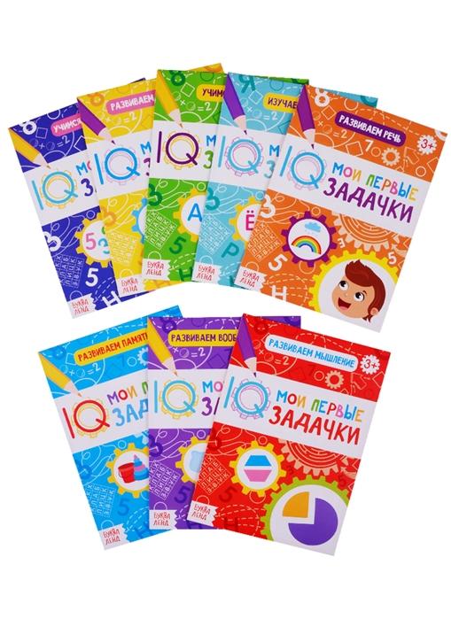 Фото - Набор блокнотов Мои первые IQ задачки комплект из 8 книг набор раскрасок 1 мои первые раскраски комплект из 12 книг