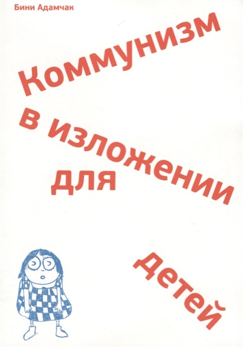 Купить Коммунизм в изложении для детей Краткий рассказ о том как в конце концов все будет по-другому, Ад Маргинем Пресс, Проза для детей. Повести, рассказы