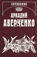 Собрание сочинений. В 13 томах. Том 1. Веселые устрицы