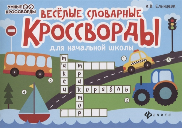 Елынцева И. Веселые словарные кроссворды для начальной школы елынцева и словарные слова 3 класс