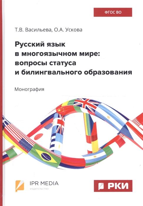 купить Васильева Т., Ускова О. Русский язык в многоязычном мире вопросы статуса и билингвального образования онлайн
