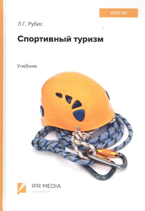 Рубис Л. Спортивный туризм Учебник