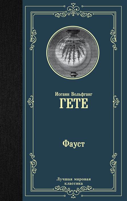 купить Гете И. Фауст по цене 146 рублей