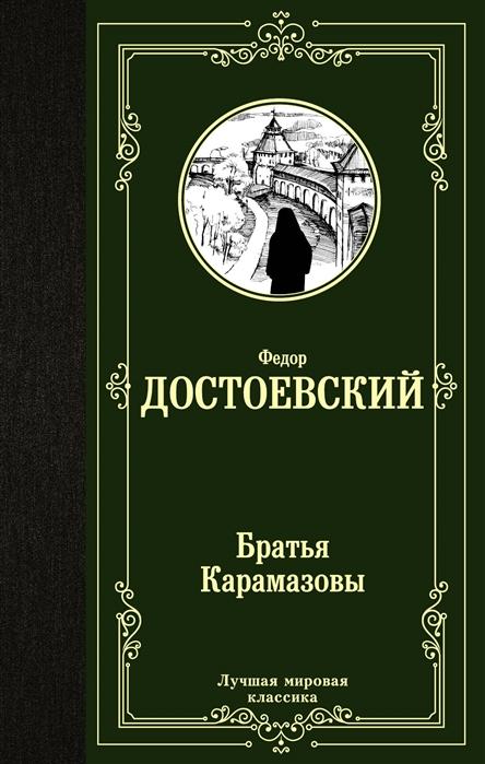 Достоевский Ф. Братья Карамазовы Роман достоевский ф братья карамазовы