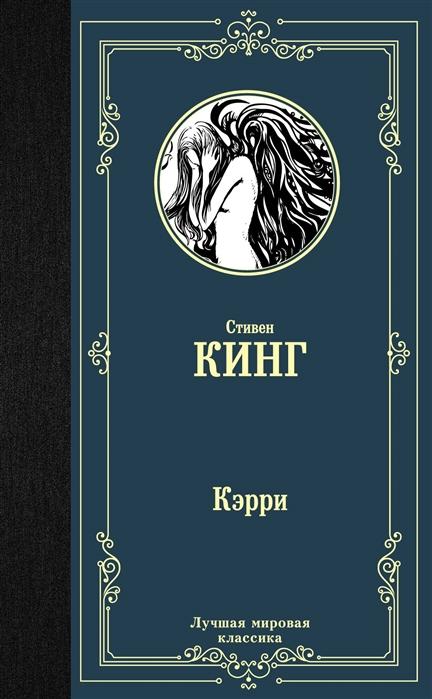 Кинг С. Кэрри кинг с кэрри роман