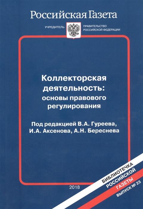 Гуреев В., Аксенов И., Береснев А. (ред.) Коллекторская деятельность основы правового регулирования