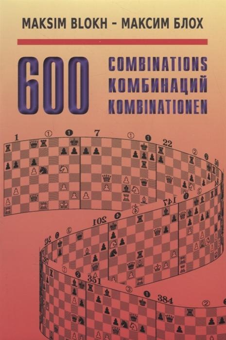 Блох М. 600 Комбинаций 600 Combinations на русском и английском языках