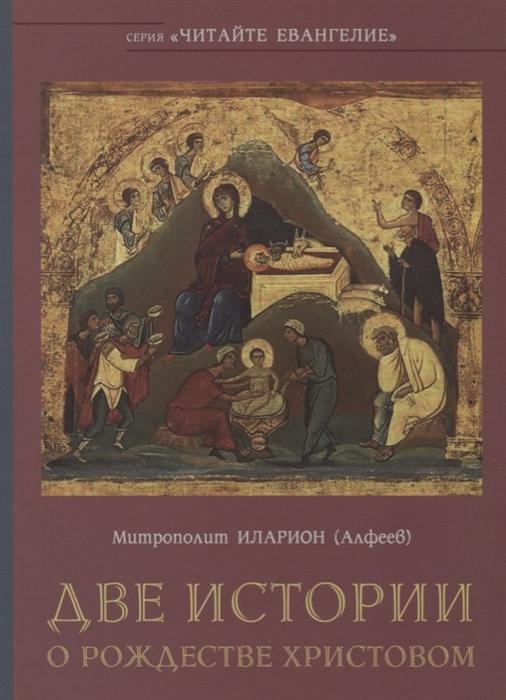 Митрополит Иларион (Алфеев) Две истории о Рождестве Христовом цена и фото