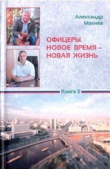 Махнев А. Офицеры Новое время новая жизнь Книга 3