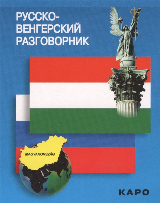 Галузина С. (сост.) Русско-венгерский разговорник