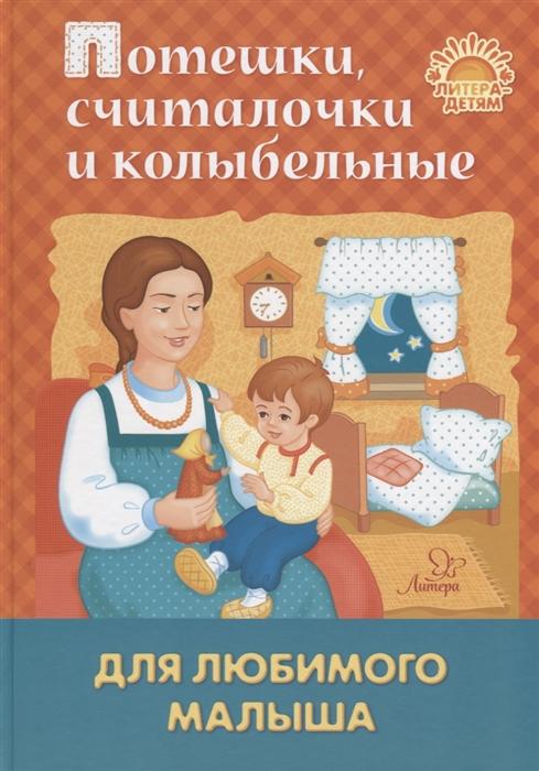 Потешки считалочки и колыбельные для любимого малыша, Литера, Фольклор для детей  - купить со скидкой