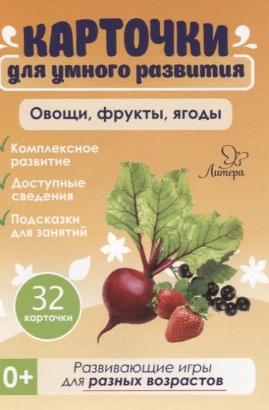 Бойченко Т. Карточки для умного развития Овощи фрукты ягоды 32 карточки карточки для умного развития дикие животные 32 карточки